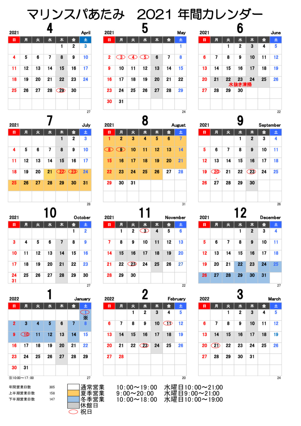 マリンスパ熱海 2020年・2021年度年間カレンダー